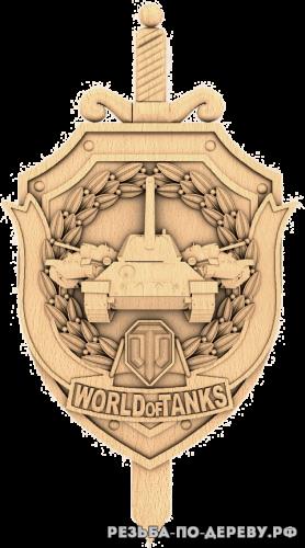 Герб World of tanks из дерева