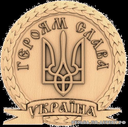 Герб Героям Слава из дерева