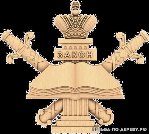 Герб Закон #2 из дерева