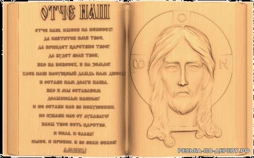 Резная икона Отче наш №3 из дерева