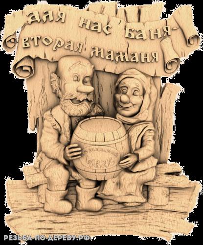 Панно для бани — Для нас баня вторая маманя из дерева
