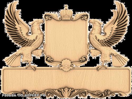 Герб (8) из дерева