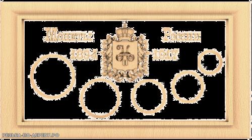 Резное панно Монетница 1894-1917 из дерева