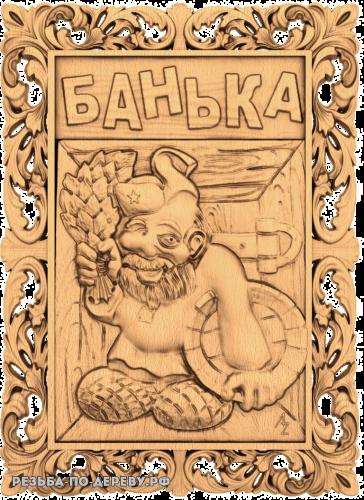 Панно для бани — Банька