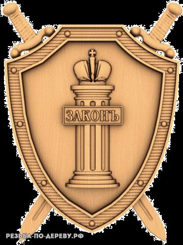 Герб Законъ из дерева