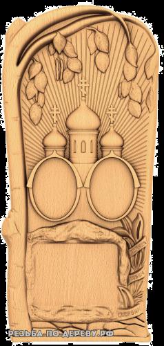 Резное панно Надгробная плита из дерева