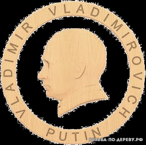 Резное панно Владимир Владимирович Путин №4 из дерева