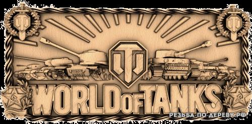 Резное панно World Of Tanks #3 из дерева