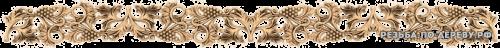 Багет (412) резной из дерева
