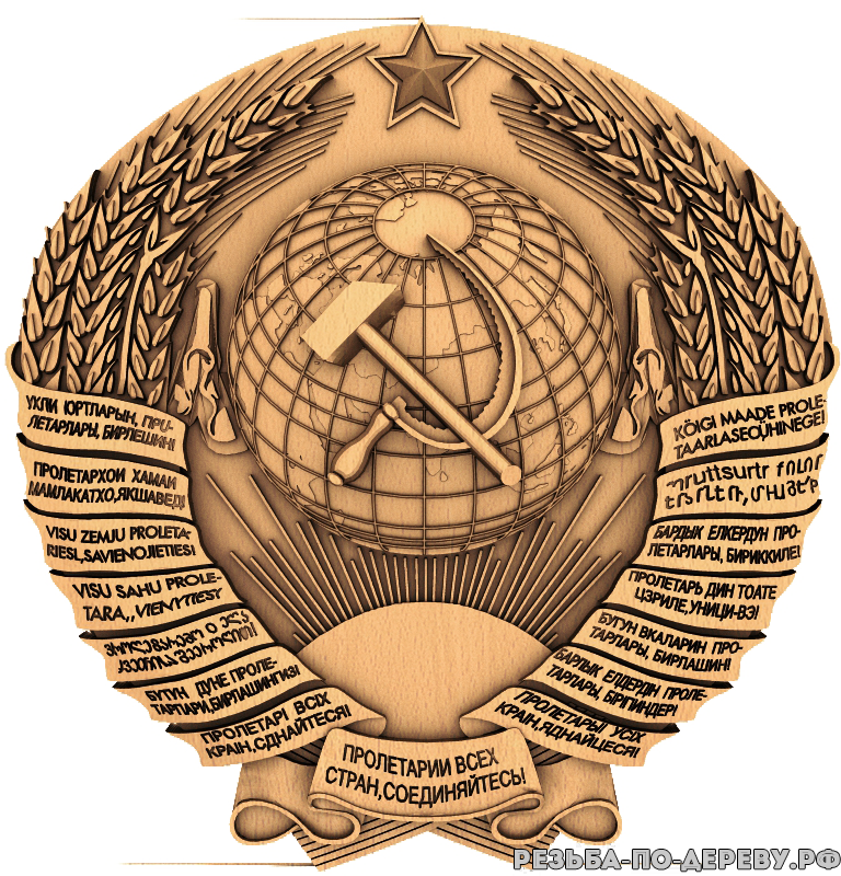 ссср картинки герб