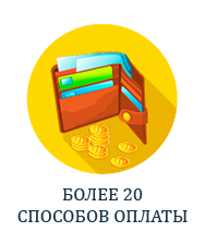 Более 20 способов оплаты